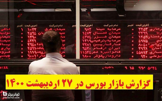 گزارش بازار بورس در 27 اردیبهشت 1400+پیش بینی روز بعد