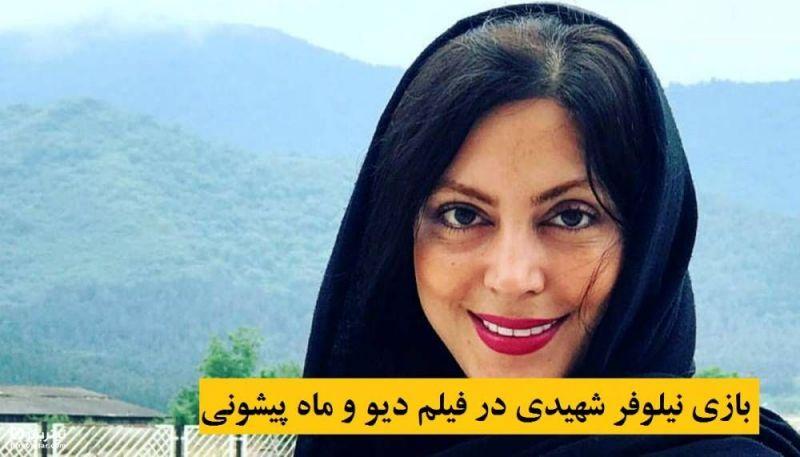 بازی نیلوفر شهیدی در فیلم دیو و ماه پیشونی
