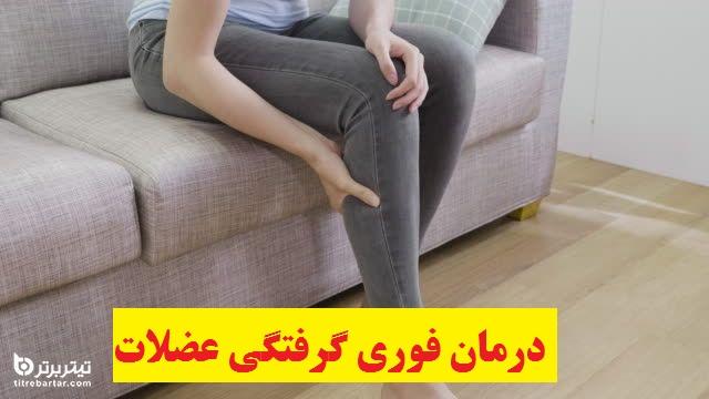 درمان فوری گرفتگی عضلات