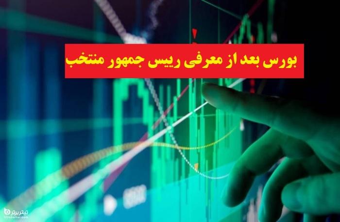 انتظار بازار سرمایه از رییس جمهوری منتخب چیست؟