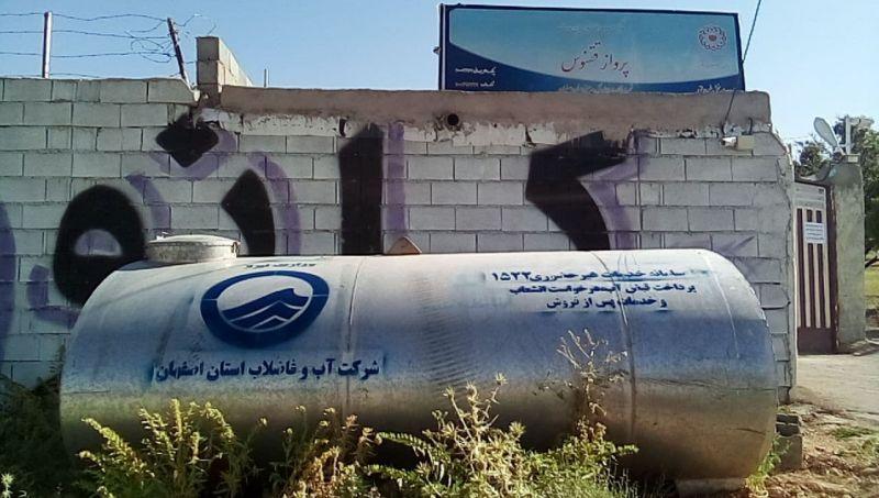 درج پیام های  مصرف بهینه بر مخازن آب در روستاهای استان اصفهان
