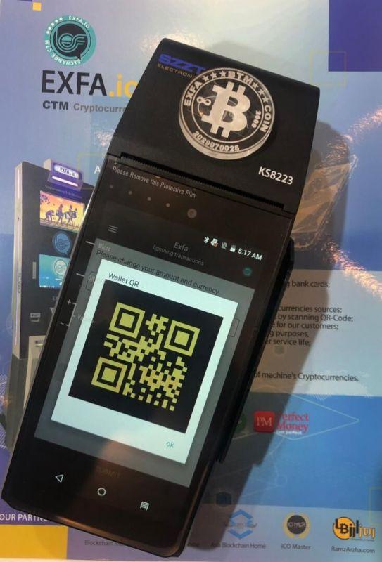 رونمایی از دستگاه POS اندرویدى ارز دیجیتال در هشتمین نمایشگاه هوشمند استانبول