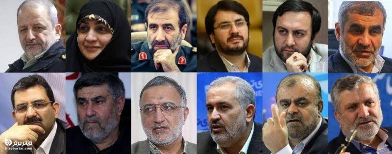 اسامی 12 نفر کاندیدای شهرداری تهران در سال 1400