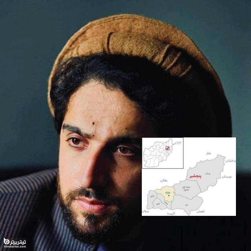 ولایت پنجشیر کجاست؟/ آخرین وضعیت مقاومت احمد مسعود دربرابر طالبان