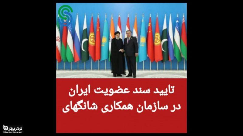 واکنش ها به عضویت ایران در سازمان شانگهای