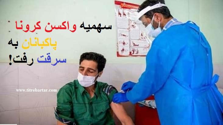 فیلم| ماجرای تبانی مدیران شهرداری برای سرقت سهمیه واکسن کرونا پاکبانان