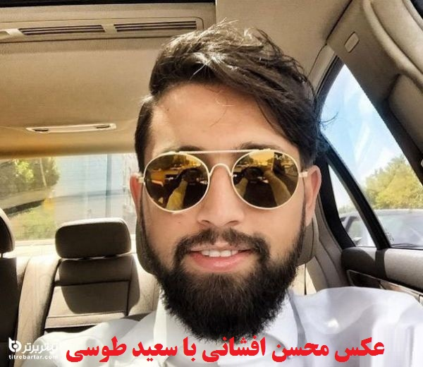 فیلم  ماجرای رابطه محسن افشانی با سعید طوسی!