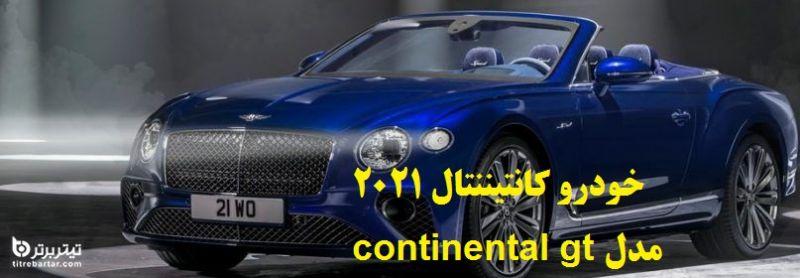 آشنایی با خودرو کانتیننتال continental gt مدل 2021