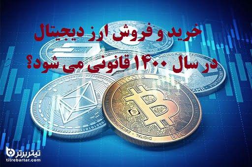 خرید و فروش ارز دیجیتال در سال 1400 قانونی می شود؟