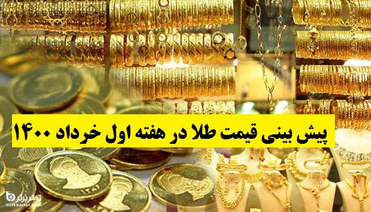 پیش بینی قیمت طلا در هفته اول خرداد 1400