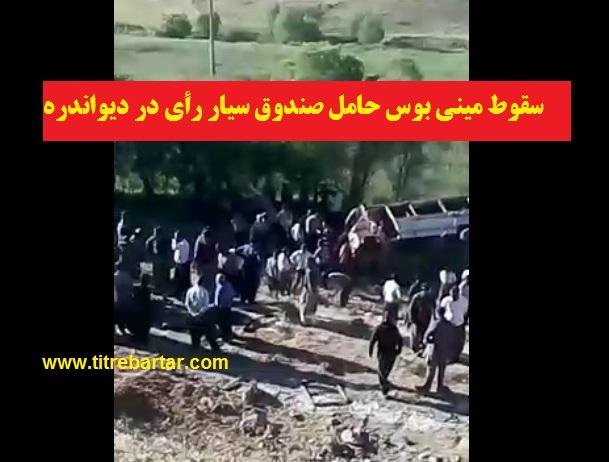 فیلم| ماجرای سقوط مینیبوس حامل صندوق سیار اخذ رای در دیواندره کردستان