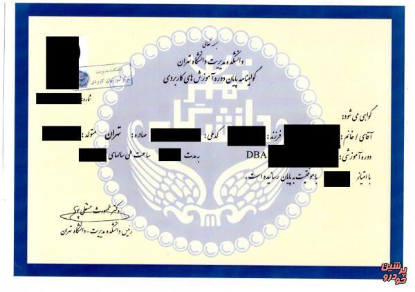 دانشگاه تهران، آموزشگاه شد!