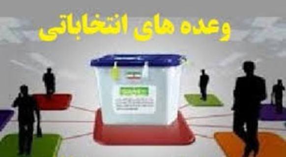 مرور وعده های انتخاباتی کاندیداهای ریاست جمهوری 1400