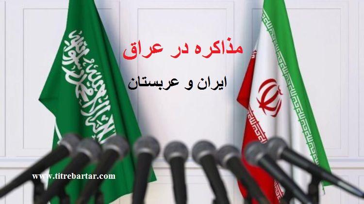 مذاکره ایران و عربستان در عراق صحت دارد؟+جزییات