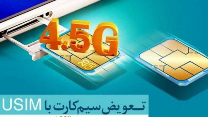 نحوه برخورداری از خدمات نسل چهارم تلفن همراه