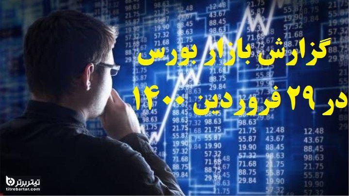 گزارش بازار بورس در 29 فروردین 1400+پیش بینی روز بعد