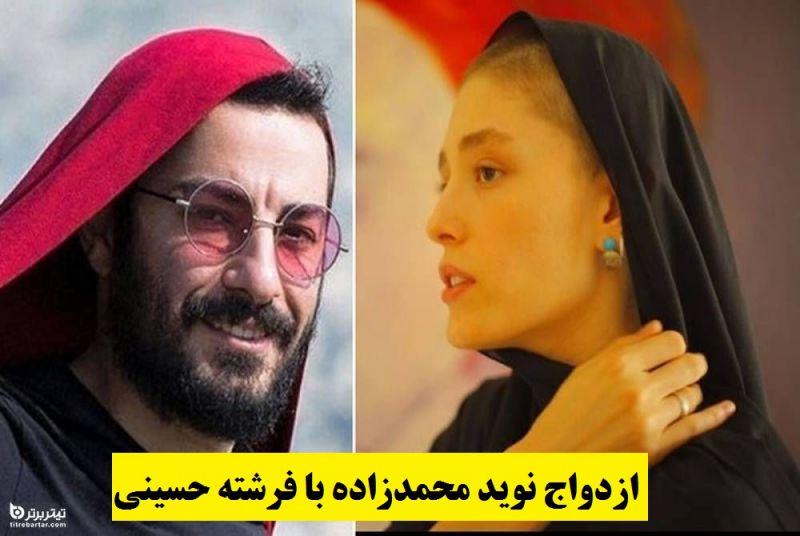 ماجرای ازدواج نوید محمدزاده با فرشته حسینی+عکس