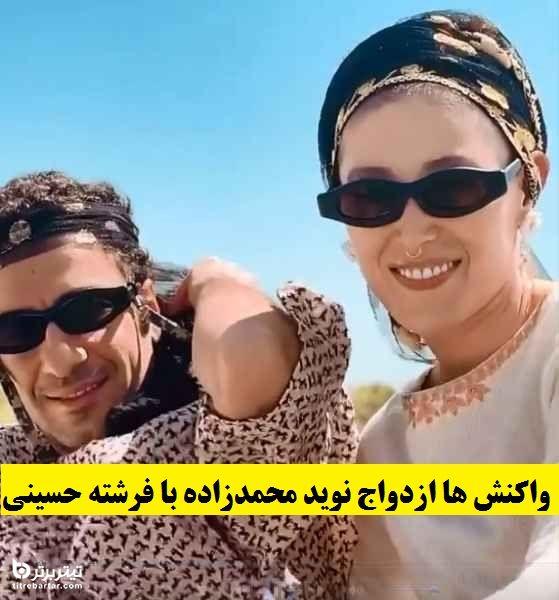 واکنش سلبریتی ها به ازدواج نوید محمدزاده با فرشته حسینی