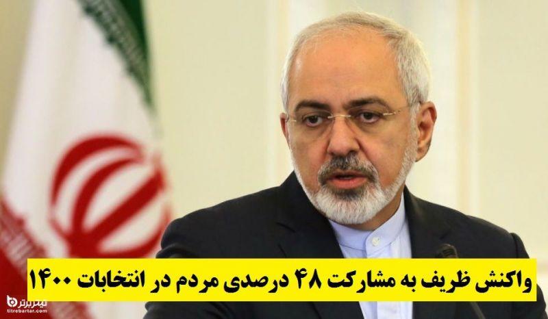 واکنش ظریف به مشارکت 48 درصدی مردم در انتخابات 1400