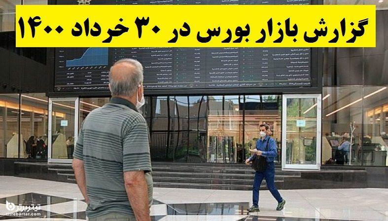 گزارش بازار بورس در 30 خرداد 1400+پیش بینی روز بعد