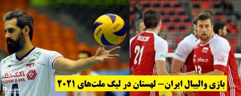 زمان بازی والیبال ایران- لهستان در لیگ ملتهای 2021