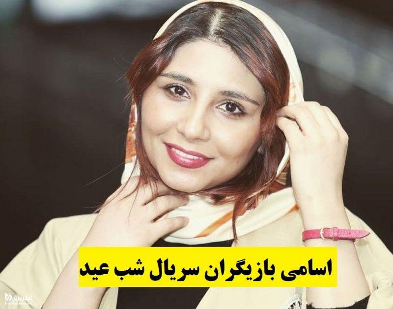 آشنایی با سریال شب عید+اسامی بازیگران