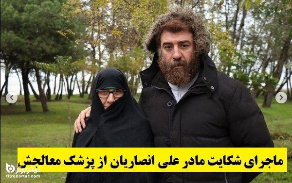 ماجرای شکایت مادر علی انصاریان از پزشک معالجش