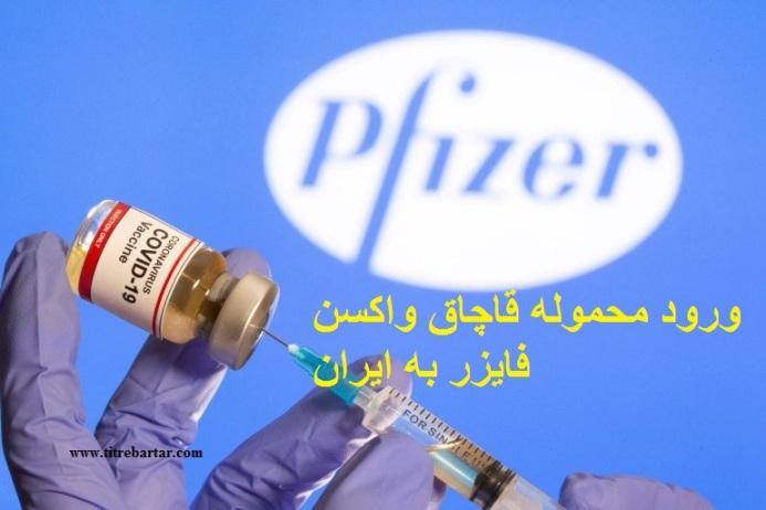 فیلم  ماجرای ورود محموله قاچاق واکسن فایزر به ایران