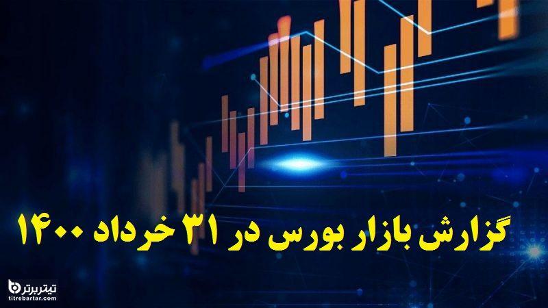 گزارش بازار بورس در 31 خرداد 1400+پیش بینی روز بعد