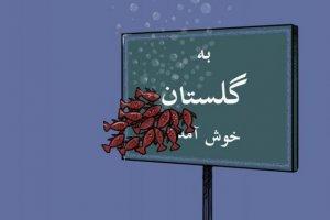 کاریکاتور گلستان غرق در آب