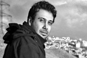 پشت پرده ممنوع الصدا شدن محسن چاوشی