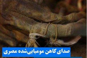 عجایب سه هزار ساله در مصر!