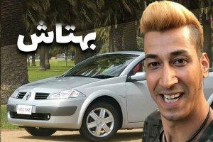 حواشی خودرو خاص بهرام افشاری در پایتخت