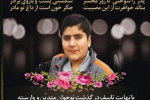 ماجرای درگذشت دانش آموز ارسنجانی به خاطر کرونا