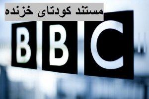 فیلم| ماجرای مستند کودتای خزنده BBC + واکنش ها