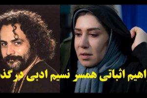 ماجرای درگذشت ابراهیم اثباتی همسر نسیم ادبی+عکس