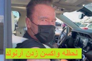 فیلم| لحظه واکسن زدن آرنولد ستاره هالیوود در خودرو