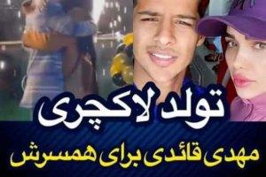 فیلم| ماجرای تولد لاکچری همسر مهدی قایدی در دریاچه چیتگر!