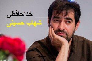 ماجرای خداحافظی شهاب حسینی+متن دلنوشته