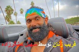 ماجرای افشاگری یک زن علیه سهیل سنگرزاده بلاگر معروف