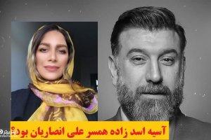 ماجرای ازدواج علی انصاریان با آسیه اسد زاده!