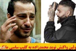 فیلم| اولین واکنش نوید محمدزاده به کلیپ ساسی مانکن با بازیگر فیلم های مستهجن