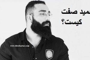ماجرای دستگیری حمید صفت رپر معروف+اتهامات