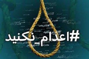 ماجرای ترند شدن هشتگ اعدام نکنید+واکنش ها