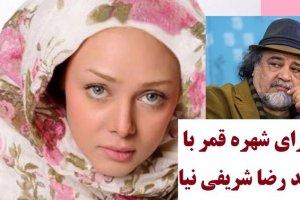 فیلم| ماجرای لایو شهره قمر بر علیه محمدرضا شریفی نیا