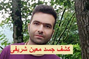 جزییات کشف جسد معین شریفی در جنگل کردکوی بعد از 4 ماه
