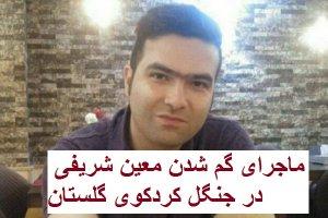 ماجرای گم شدن معین شریفی در جنگل کردکوی گلستان
