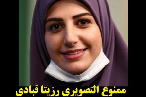 فیلم| ماجرای ممنوع التصویری رزیتا قبادی مجری تلویزیون+عکس