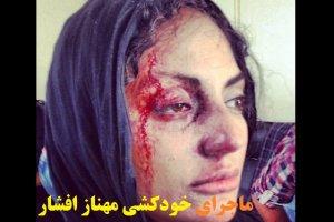 ماجرای تصمیم به خودکشی مهناز افشار!+عکس