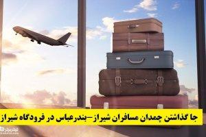 فیلم| ماجرای جا گذاشتن چمدان مسافران شیراز-بندرعباس در فرودگاه شیراز!